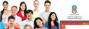 الخدمة الاجتماعية مادة تعريفية لطلاب كلية الطب